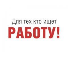 ПОВАРА/КАССИРЫ В РЕСТОРАН