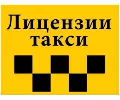 Лицензия Подключение Такси