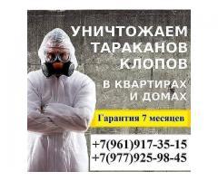 Дезинфекции клоп таракан дарылайбыз