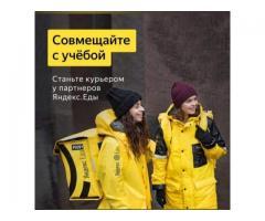 Доставщик Яндекс Еды