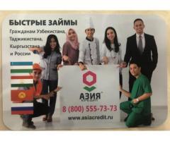 кредиты для граждан СНГ
