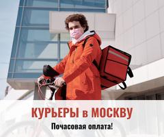 КУРЬЕР в Москве! ЗП до 75 000 руб