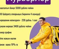 Курьерлер. Сменасына 3400 рублга чейин киреше. Бекер график. Үйдүн жанында. Тажрыйбасы жок.