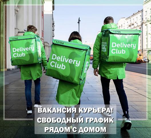 Ведется срочный набор Авто и Пеших курьеров в компанию Delivery Club!