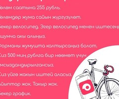 Курьерлер. Саатына 255 рубль. Төлөм жума сайын. Бекер график. Бекер велосипед.